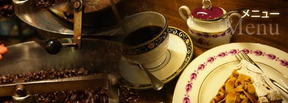 珈琲にふさわしいケーキ 自家焙煎 豊橋市 コーヒー