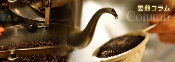 美味しさには理由があります 自家焙煎 豊橋市 コーヒー