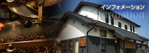 アクセス情報 / 地図 自家焙煎 豊橋市 コーヒー